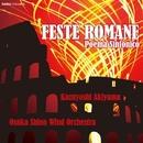 交響詩「ローマの祭り」/オオサカ・シオン・ウインド・オーケストラ & 秋山和慶