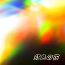 虹色の花 feat.GUMI/ことしろ