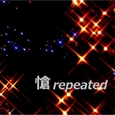 愴 repeated feat.GUMI/ことしろ