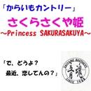 さくらさくや姫 feat.GUMI/daiyamebrothers
