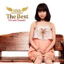 10th Anniversary The Best/大和姫呂未