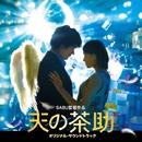 天の茶助 オリジナル・サウンドトラック/松本淳一