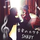 音楽のカタチ -Single/SHADY
