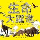 NHKスペシャル「生命大躍進」オリジナルサウンドトラック/横山克