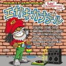 エガキカナデル -mural10th anniv. (feat. HOMEGROWN, JTB, PUSHIM, RYO the SKYWALKER, ラガラボMUSIQ, SHINGO★西成, EXPRESS, 寿君, RAY & NEO HERO)/Mighty Jam Rock