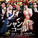 シャンパンコール/マルブ(古市了一) feat. 中西久美
