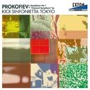 プロコフィエフ:交響曲 第1番「古典交響曲」/紀尾井シンフォニエッタ 東京