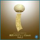 風鈴メロディー classic Vol.2/風鈴メロディー 西脇睦宏