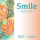 Smile-スマイル-/ルピ~Lupi~