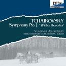 チャイコフスキー:交響曲 第 1番 「冬の日の幻想」/ウラディーミル・アシュケナージ/NHK交響楽団