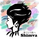 果てなき路へ/Shimva
