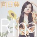 向日葵/Rina