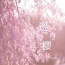 巡り櫻 feat.GUMI/A La` Cr-アラクロム-