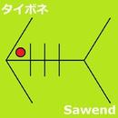 タイボネ feat.GUMI/sawend