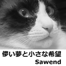 儚い夢と小さな希望 feat.GUMI/sawend