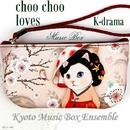choo choo は韓国ドラマオルゴールが好き/Kyoto Music Box Ensemble