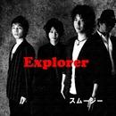 Explorer/スムージー