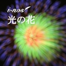 光の花/i-nos