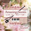 Amazing Stories Floral 心に響く、美しい二胡とピアノの調べ/花鳥風月Project