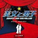 NHKドラマ10「美女と男子」オリジナルサウンドトラック/河野伸