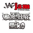 ひと夏の経験 -Single/miko