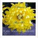 J-POP オルゴール・コレクション 愛/Kyoto Music Box Ensemble