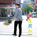 ニューアルバム/DOTAMA