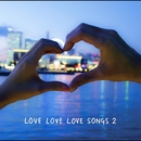 LOVE LOVE LOVE SONGS 2/キャラメルペッパーズ