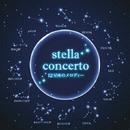 stella concerto 12星座のメロディー/神山純一