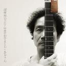 遠藤賢司デビュー45周年記念リサイタル in 草月ホール Vol.1/遠藤賢司