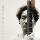 遠藤賢司デビュー45周年記念リサイタル in 草月ホール Vol.2/遠藤賢司