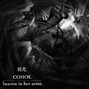 刻光/heaven in her arms / COHOL