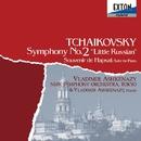 チャイコフスキー:交響曲 第 2番 「小ロシア」、「ハープサルの思い出」/ウラディーミル・アシュケナージ/NHK交響楽団