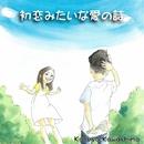 初恋みたいな愛の詩/Kazuya Kawashima