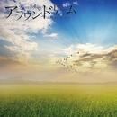 アラウンドリーム/新-ARATA-
