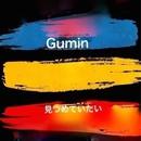 見つめていたい feat.神威がくぽ/Gumin