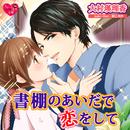 YLCスイートキス文庫「書棚のあいだで恋をして」/大村瑛理香