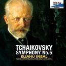 チャイコフスキー:交響曲 第 5番/エリアフ・インバル/東京都交響楽団