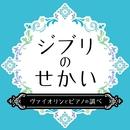 ジブリのせかい ヴァイオリンとピアノの調べ/古舘由佳(ヴァイオリン)  飯田俊明(ピアノ)