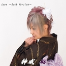 Love~Rock.version~/神威 裕