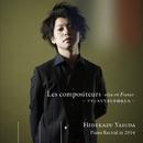 Les compositeurs -vecu en France- フランスで生きた作曲家たち/安田英主