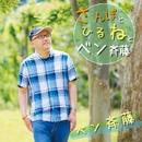 さんぽとひるねとベン斉藤/ベン斉藤
