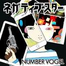 ネガティブスター/NUMBER VOGEL