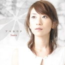 アマネウタ (DSD 2.8MHz/1bit)/Suara