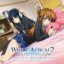 TVアニメ「WHITE ALBUM2」ORIGINAL SOUNDTRACK  (PCM 96kHz/24bit)/V.A.