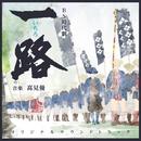 NHK BS 時代劇 「一路」 オリジナル・サウンドトラック/音楽:高見 優