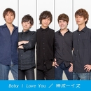 Baby I Love You/神ボーイズ
