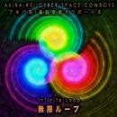 無限ループ/アキバ系!電脳空間カウボーイズ