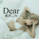 Dear/黒木ニカ