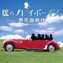 「僕らプレイボーイズ 熟年探偵社」オリジナル・サウンドトラック/平沢敦士